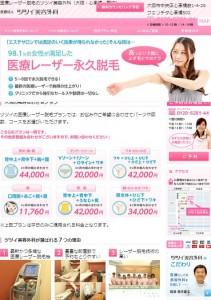 tsutsui-biyo.com